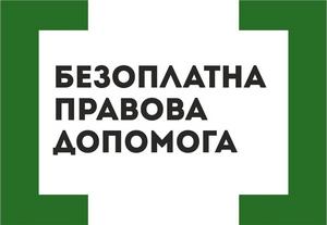 legalaid.gov.ua